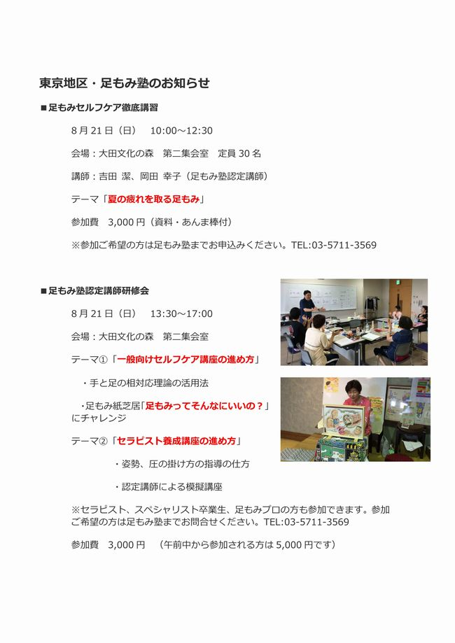 1608_tokyo