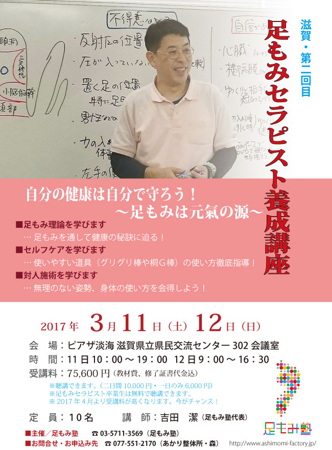 滋賀・第2回目 足もみセラピスト養成講座