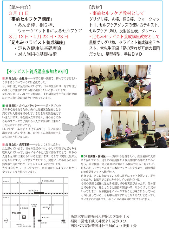福岡・足もみセラピスト養成講座
